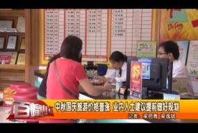 中秋国庆旅游价格普涨 业内人士建议提前做好规划
