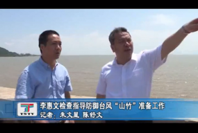 """李惠文检查指导防御台风""""山竹""""准备工作"""