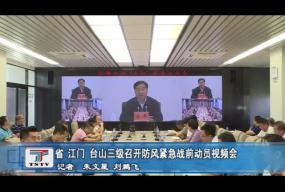 省 江门 台山三级召开防风紧急战前动员视频会