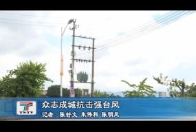 众志成城抗击强台风