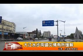 大江水步两镇灾情有所缓解