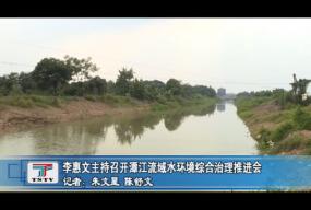 李惠文主持召开潭江流域水环境综合治理推进会