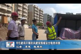 市住建局开展防风建筑领域安全隐患排查