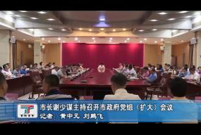 市长谢少谋主持召开市政府党组(扩大)会议