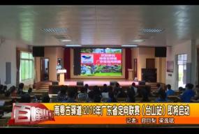南粤古驿道·2018年广东省定向联赛(台山站)即将启动