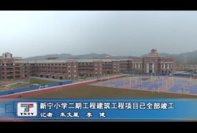 新宁小学二期工程建筑工程项目已全部竣工