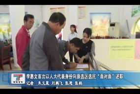 李惠文首次以人大代表身份向原选区选民_面对面_述职