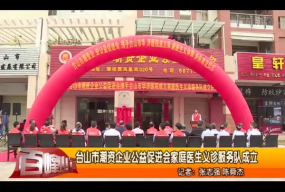 台山市潮资企业公益促进会家庭医生义诊服务队成立