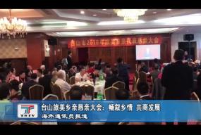 台山旅美乡亲恳亲大会:畅叙乡情 共商发展