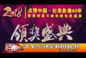 《回眸一唱四十年》获第四届万峰林微电影盛典一等奖