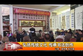 弘扬传统文化 传承书法创作