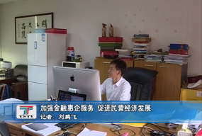 加强金融惠企服务 促进民营经济发展