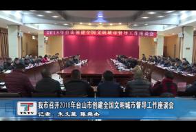 我市召开2018年台山市创建全国文明城市督导工作座谈会