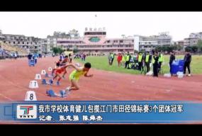 我市学校体育健儿包揽江门市田径锦标赛3个团体冠军