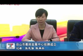 台山市教师发展中心挂牌成立