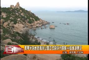 那琴半岛地质海洋公园正式获评为国家4A级旅游景区