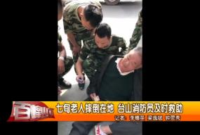 七旬老人摔倒在地 台山消防员及时救助