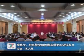 李惠文:把各级党组织锻造得更加坚强有力