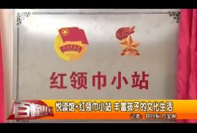 悦读馆+红领巾小站 丰富孩子的文化生活
