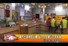 春节出游报名火爆 业内人士建议尽早规划
