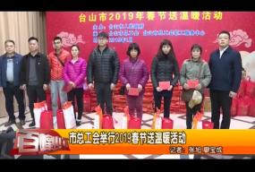 市总工会举行2019春节送温暖活动