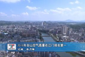 2018年台山空气质量在江门排名第一