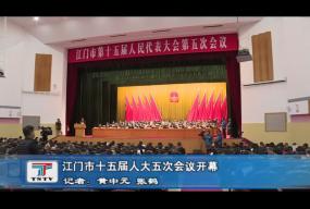 江门市十五届人大五次会议开幕