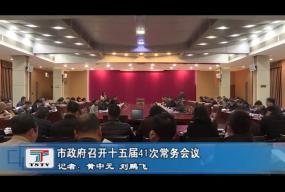 市政府召开十五届41次常务会议