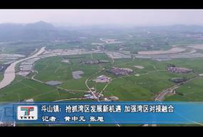 斗山镇:抢抓湾区发展新机遇 加强湾区对接触合