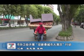 """市环卫处开展""""迎新春城市大清洁""""行动"""