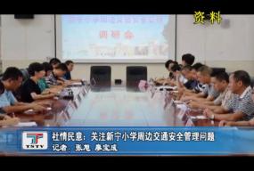 社情民意:关注新宁小学周边交通安全管理问题