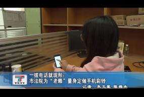 """一拨电话就现形:市法院为""""老赖""""量身定做手机彩铃"""