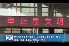 """我市两大旅游景区荣获""""2018质量诚信旅游景区""""称号"""