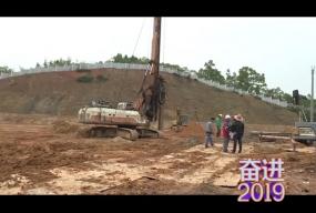 白沙:加快重大项目落实突破全年工作开局