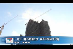 2月江门楼市数据出炉 台山市场较为平稳