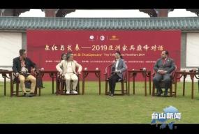 亚洲家具巅峰对话 传播中国传统家具文化