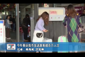 台山市春运圆满收官 发送旅客超百万人次
