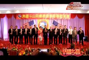 美国斗山同乡会总会举办春节联欢晚会