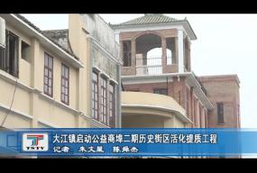 大江镇启动公益商埠二期历史街区活化提质工程