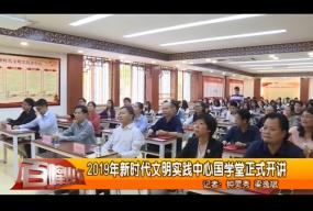 2019年新时代文明实践中心国学堂正式开讲