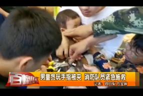 男童贪玩手指被夹 消防队员紧急施救