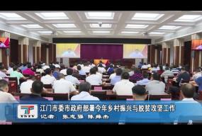 江门市委市政府部署今年乡村振兴与脱贫攻坚工作