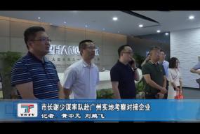 市长谢少谋率队赴广州实地考察对接企业