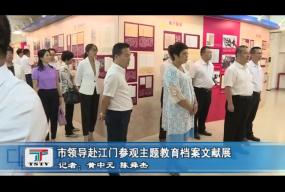 市领导赴江门参加主题教育档案文献展