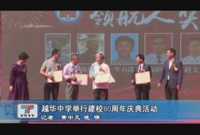 越华中学举行建校80周年庆典活动