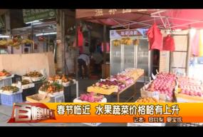 春节临近 水果蔬菜价格略有上升