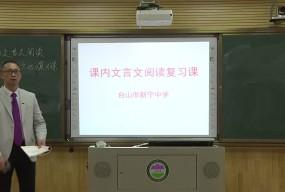 2月24日初中语文