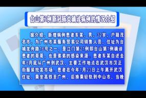 台山第2例新冠肺炎确诊病例的情况介绍