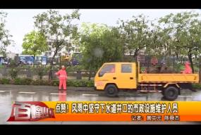 点赞!风雨中坚守下水道井口的市政设施维护人员