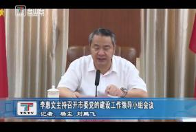 李惠文主持召开市委党的建设工作领导小组会议